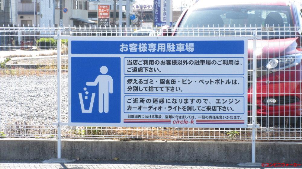 サークルK浜松東三方町店 駐車場看板