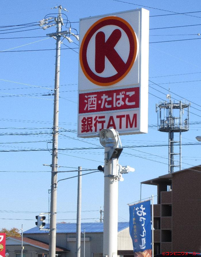 サークルK浜松東三方町店 ポール看板