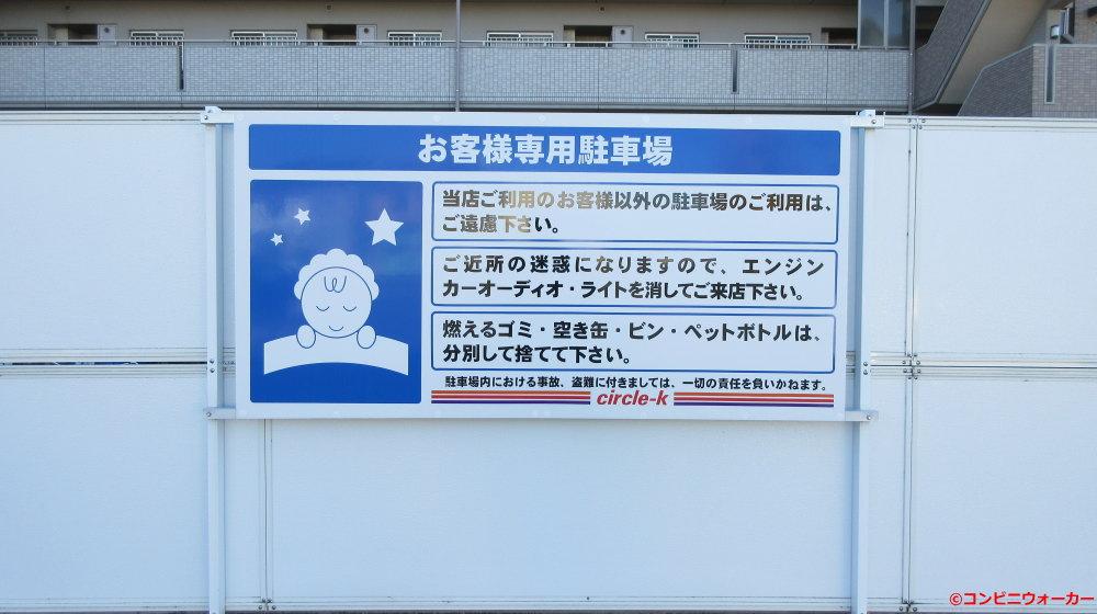 サークルK浜松半田山四丁目店 駐車場看板