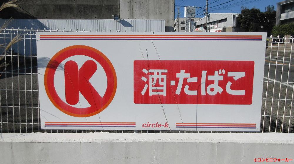 サークルK浜松四ツ池公園前店 「酒・たばこ」看板