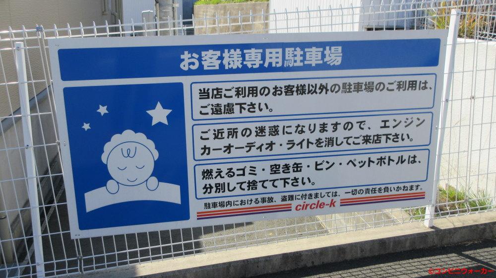 サークルK浜松四ツ池公園前店 駐車場看板①