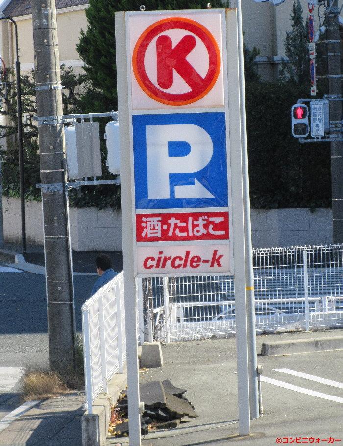 サークルK浜松四ツ池公園前店 ロゴ看板