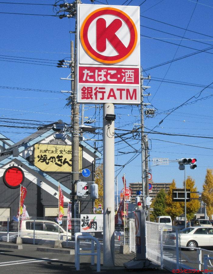 サークルK浜松四ツ池公園前店 ポール看板