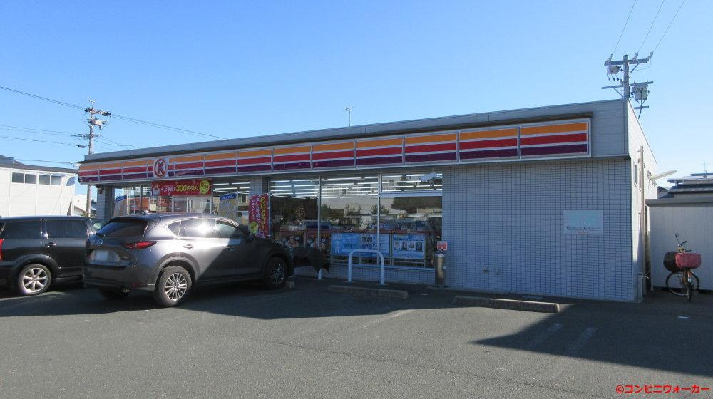 サークルK浜松和田西店