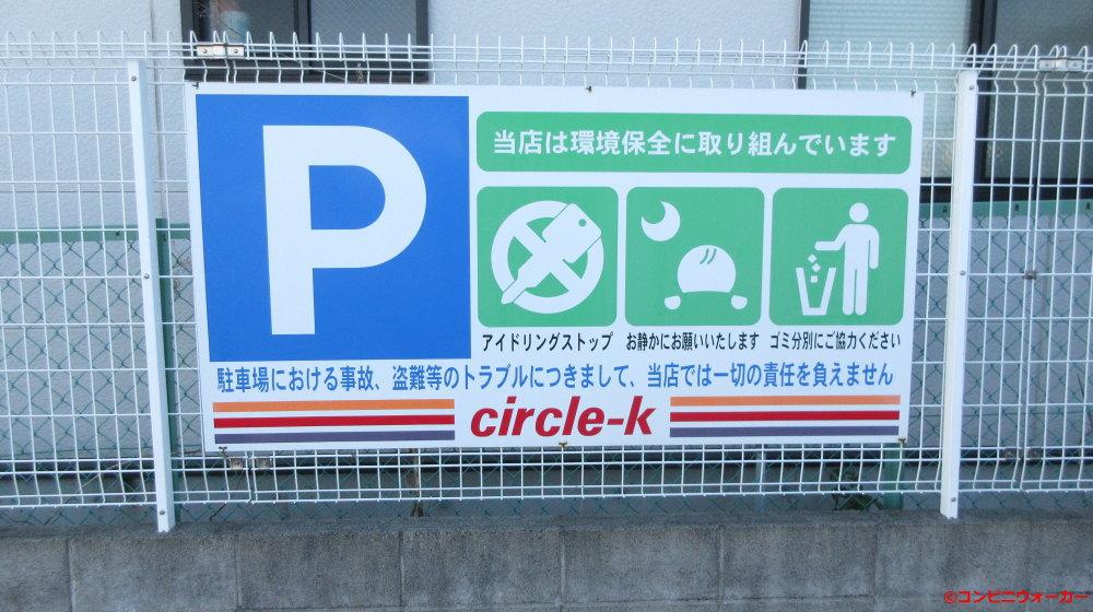 サークルK浜松和田西店 駐車場看板