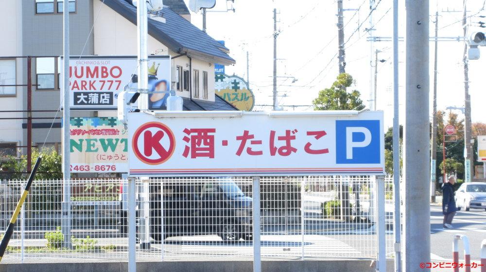 サークルK浜松和田西店 「酒・たばこ」看板