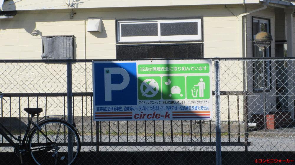 サークルK浜松西本郷店 駐車場看板