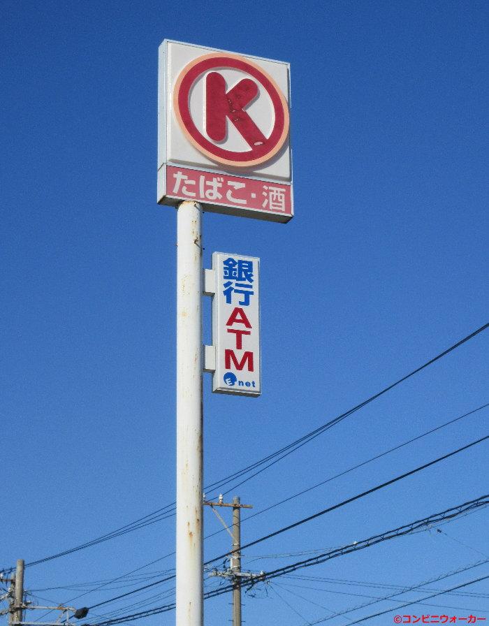 サークルK浜松西本郷店 ポール看板