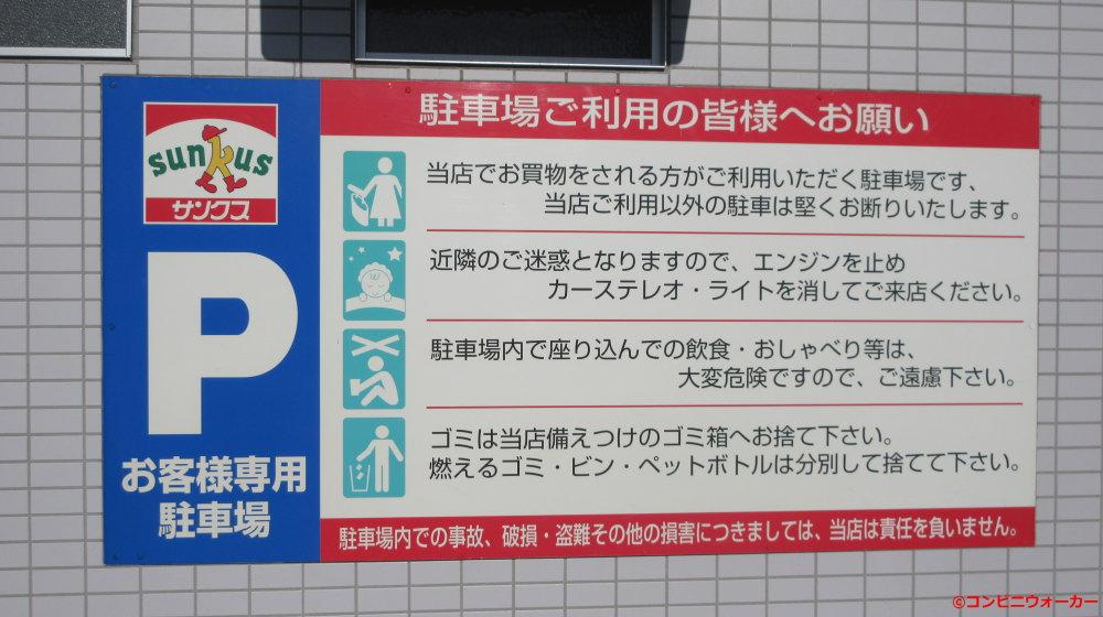 サンクス浜松西町店 駐車場看板①