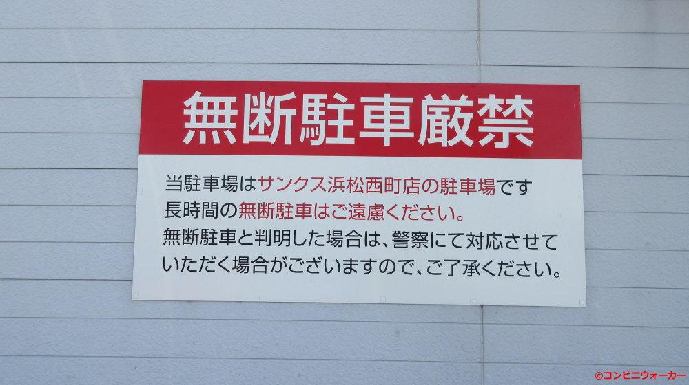 サンクス浜松西町店 駐車場看板②