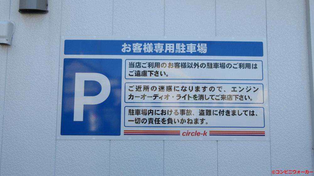 サークルK敷地店 駐車場看板