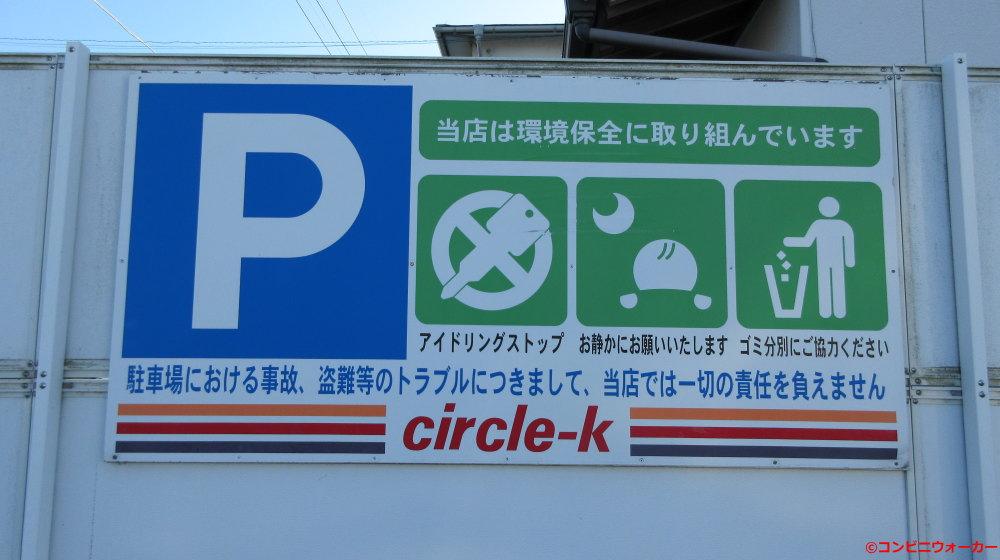サークルK磐田竜洋中島店 駐車場看板