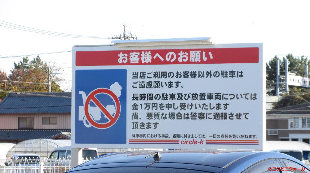 サークルK浜松インター北店 駐車場看板