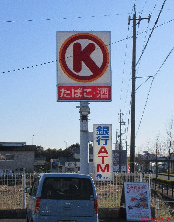 サークルK浜松インター北店 ポール看板