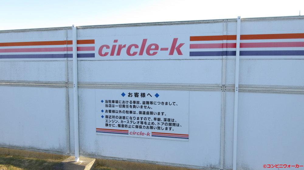 サークルK新浜北小松店 駐車場看板