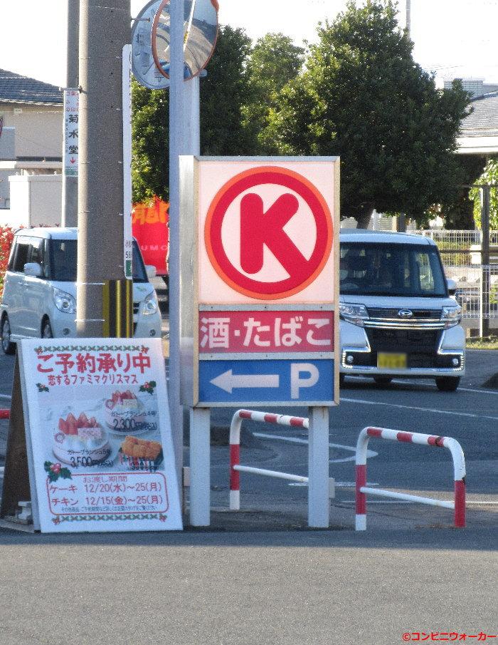 サークルK新浜北小松店 駐車場ロゴ看板