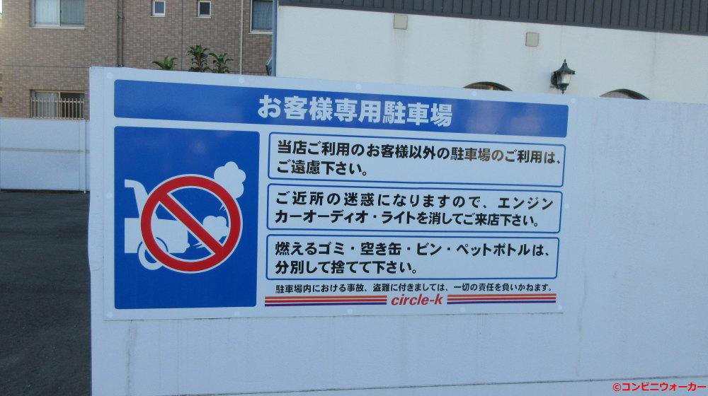 サークルK浜北貴布祢野中店 駐車場看板