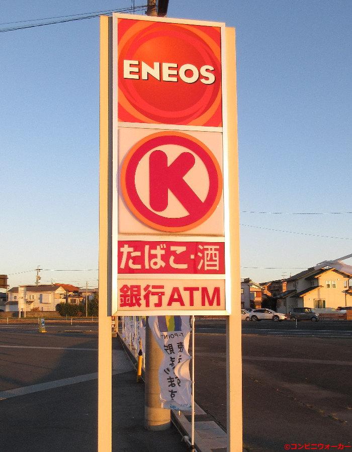 サークルK浜北インター店 ロゴ看板(ENEOS×サークルK)