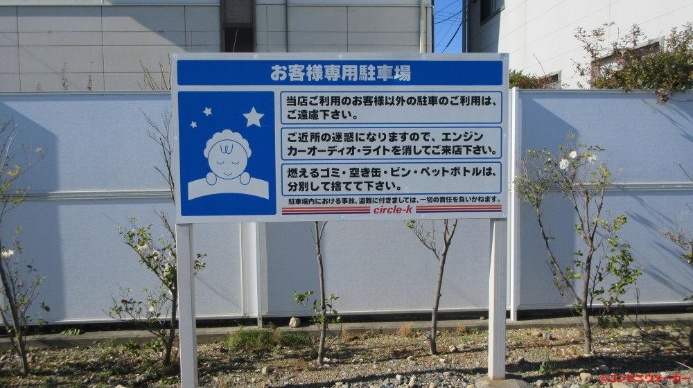 サークルK浜松小池町店 駐車場看板