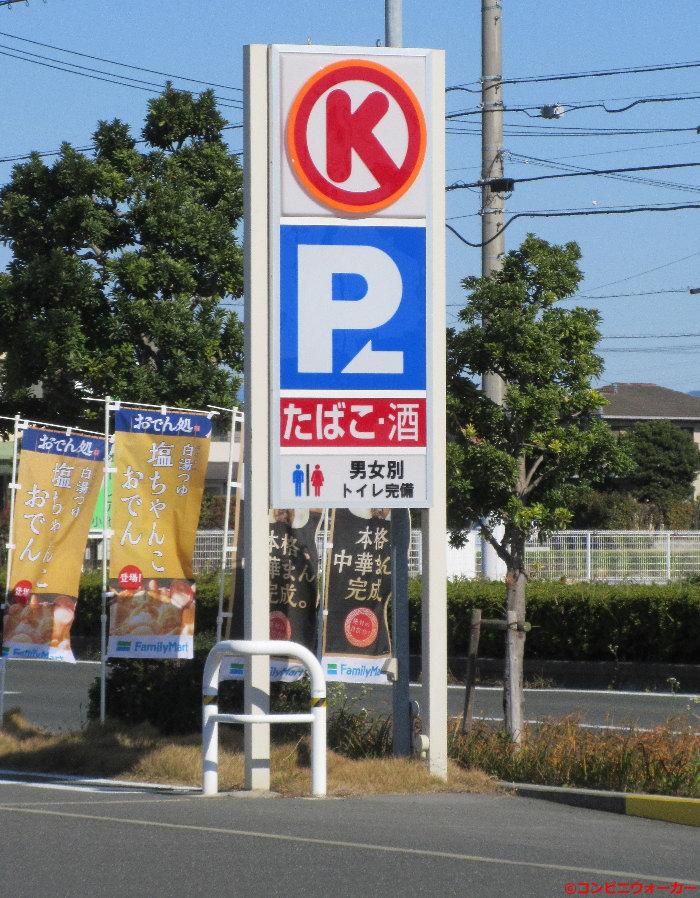 サークルK浜松小池町店 駐車場ロゴ看板