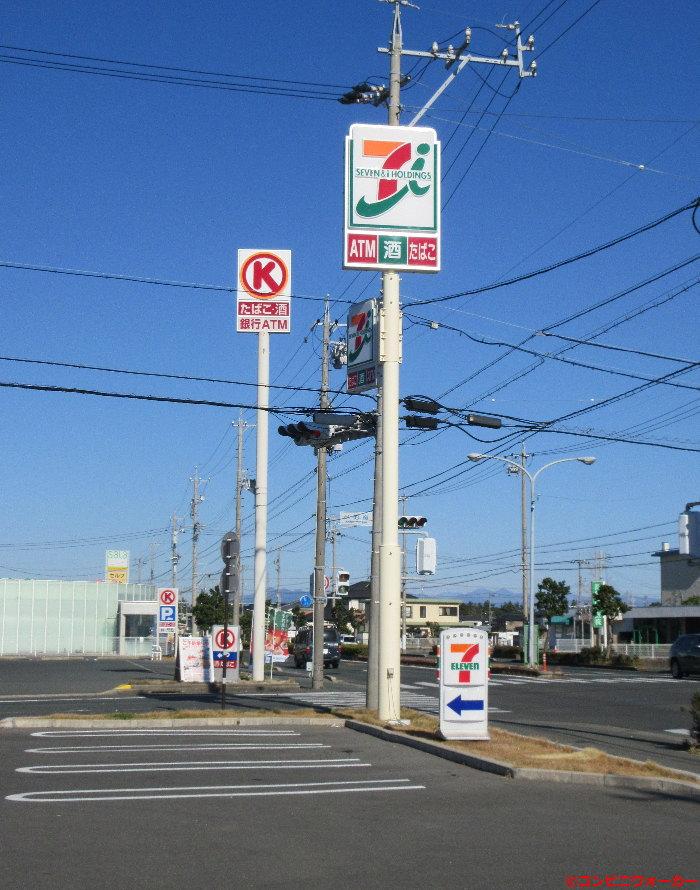 サークルK浜松小池町店 ポール看板(セブンイレブン浜松小池南店側より)