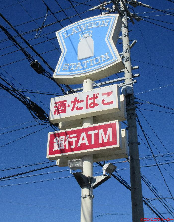 ローソン浜松姫街道店 ポール看板