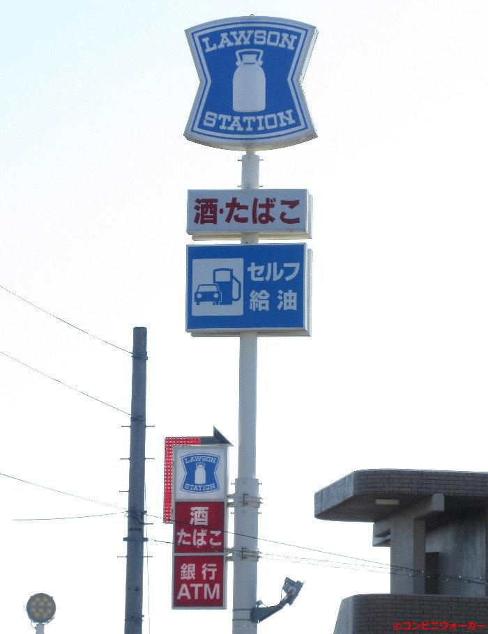 ローソン浜松芳川店 ポール看板