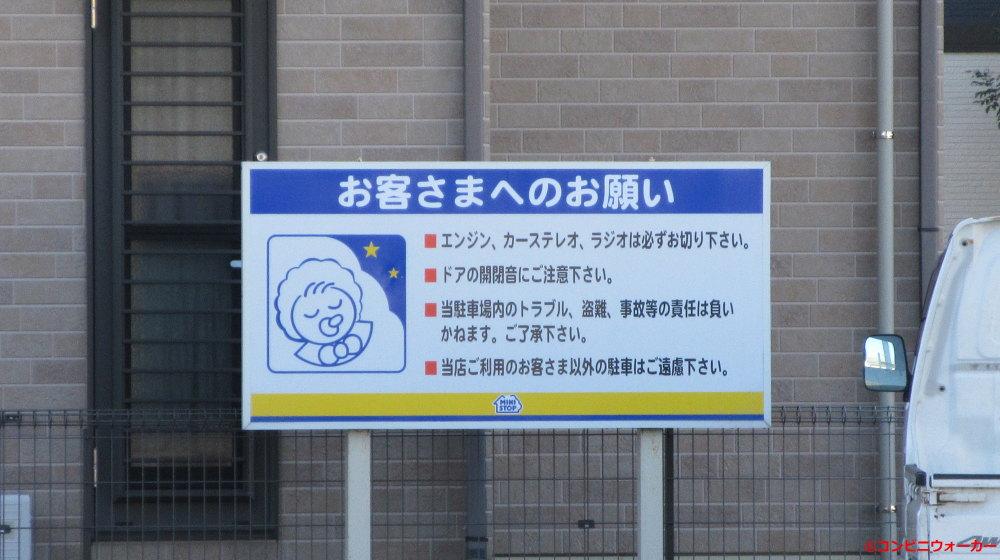 ミニストップ浜松笠井新田店 駐車場看板