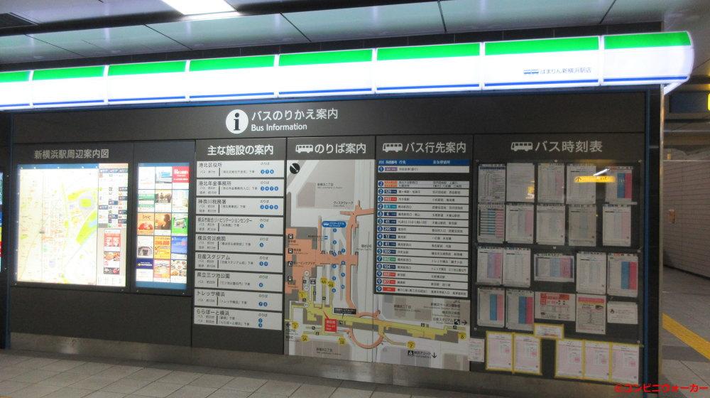 ファミリーマートはまりん新横浜駅店 バスのりかえ案内