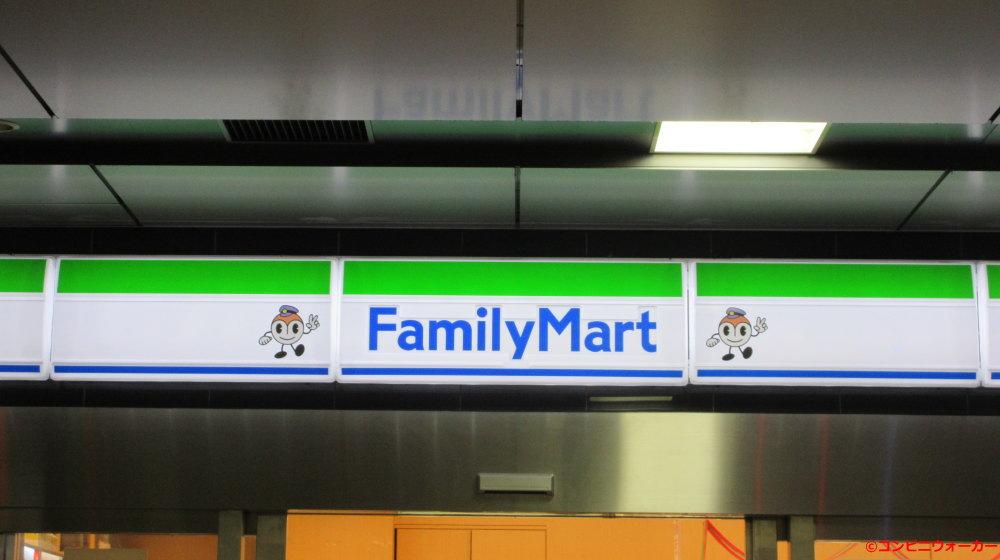 ファミリーマートはまりん新横浜駅店 ファサード看板(ロゴマーク)