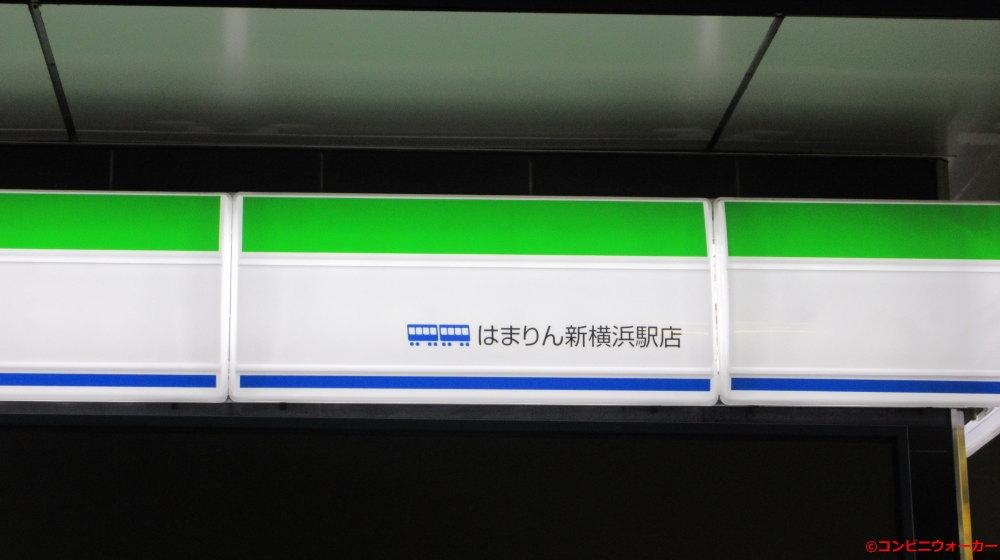 ファミリーマートはまりん新横浜駅店 ファサード看板(店舗名)