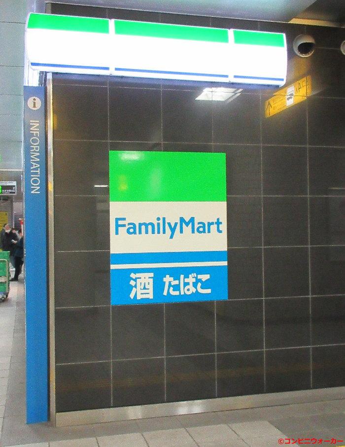 ファミリーマートはまりん新横浜駅店 ロゴ看板