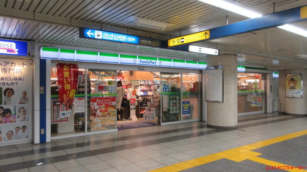 ファミリーマートはまりん横浜駅店