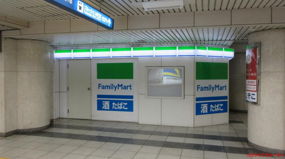 ファミリーマートはまりん横浜駅店 ロゴ看板