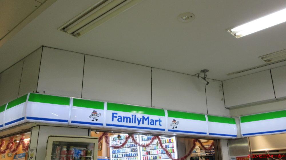 ファミリーマートはまりん横浜駅ミニ店 ファサード看板