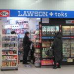 ローソン LAWSON+toks横浜駅店