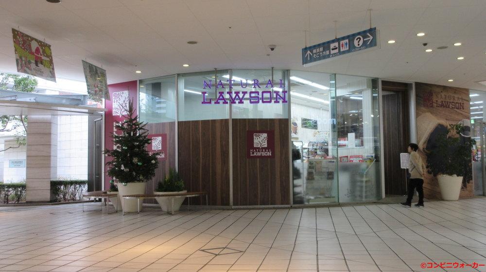ナチュラルローソン横浜ベイクォーター店