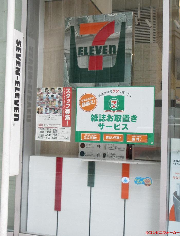 セブンイレブン コンカード横浜店 ロゴ看板