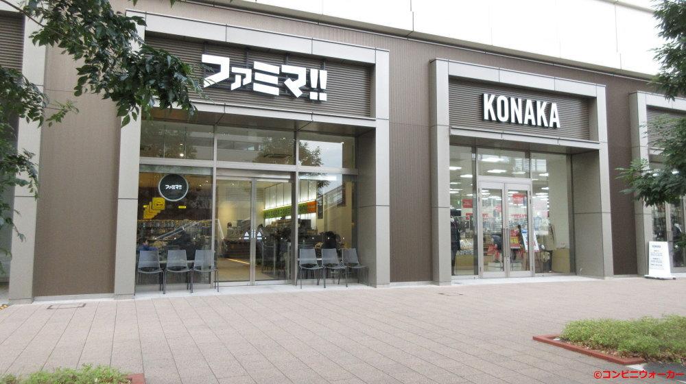 ファミマ!!横浜アイマークプレイス店