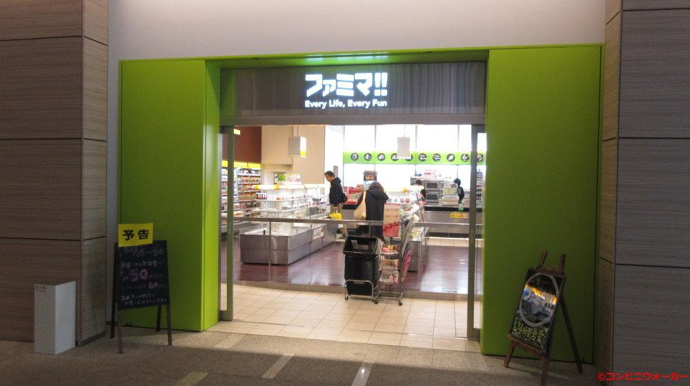 ファミマ!!横浜アイマークプレイス店 施設内出入口