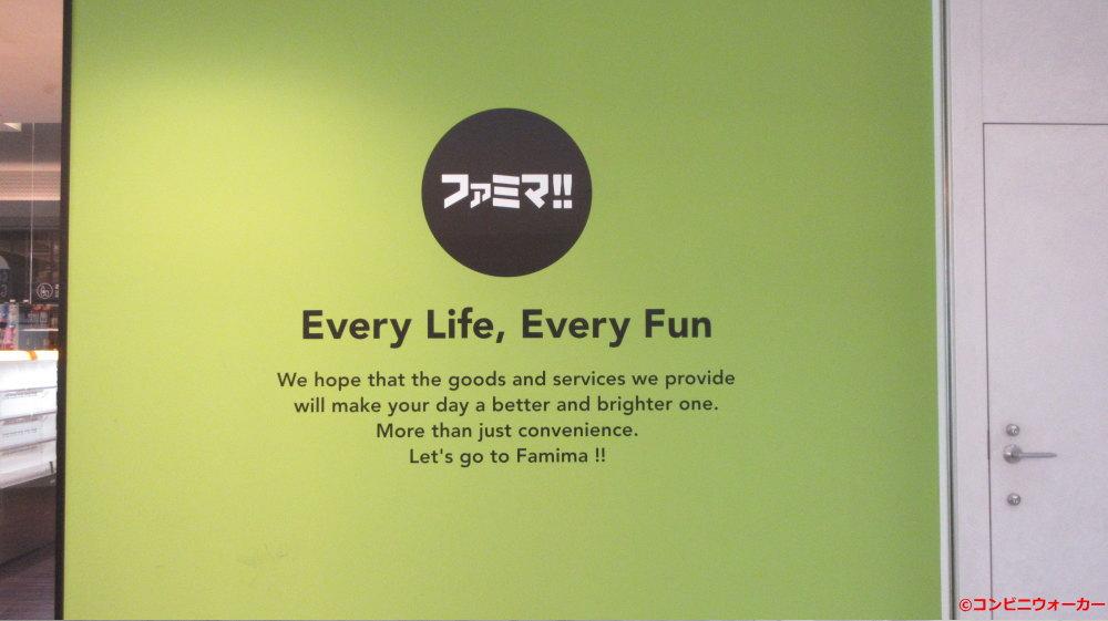ファミマ!!MMグランドセントラル店 ロゴマーク