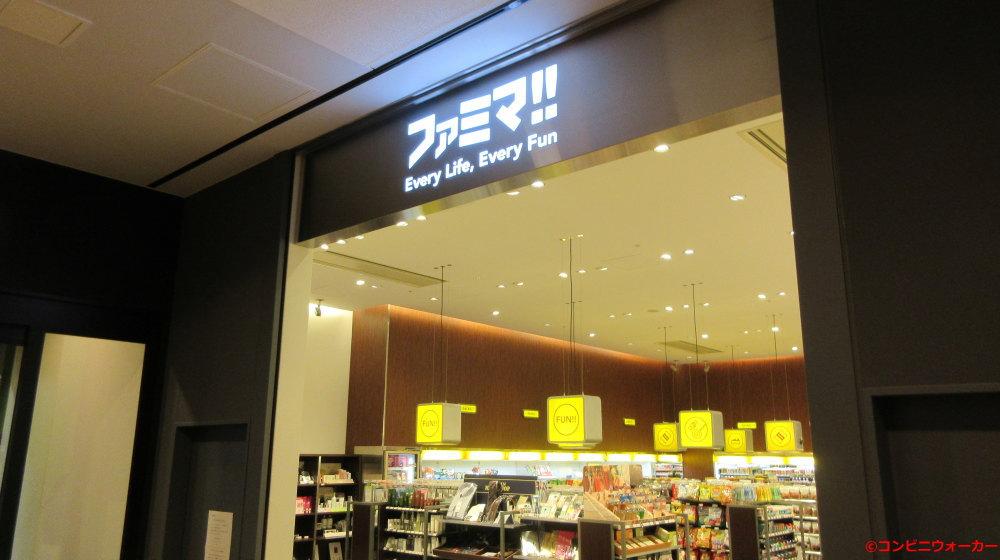 ファミマ!!MMセンタービル店