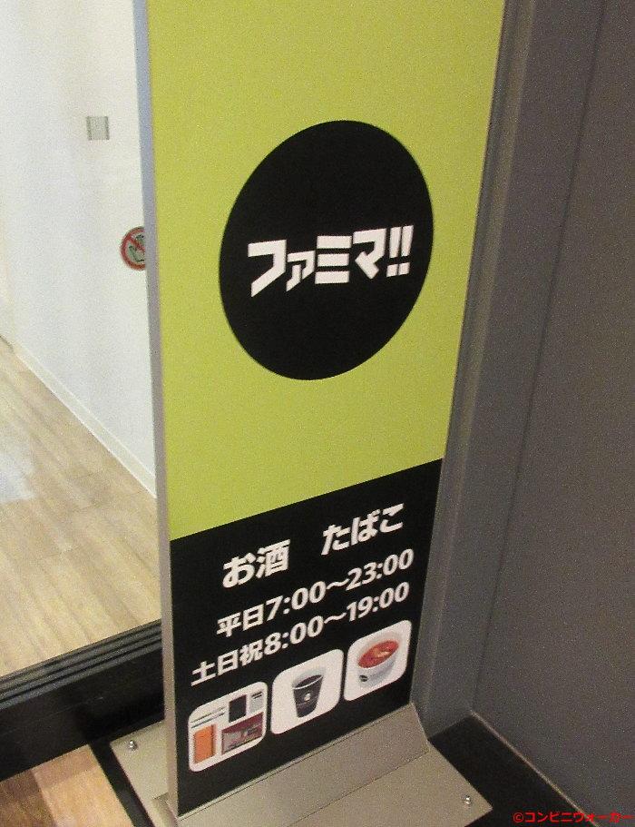 ファミマ!!MMセンタービル店 ロゴ看板