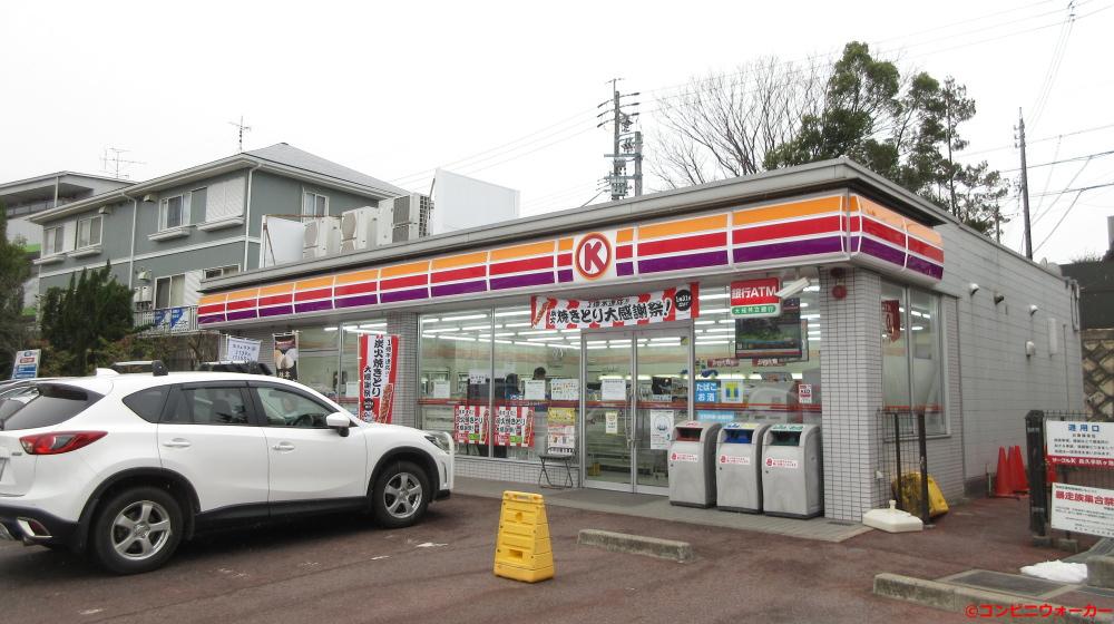 サークルK長久手杁ヶ池店