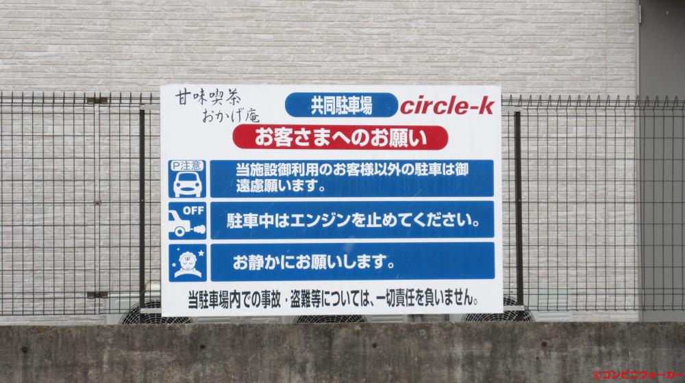 サークルK長久手杁ヶ池店 駐車場看板