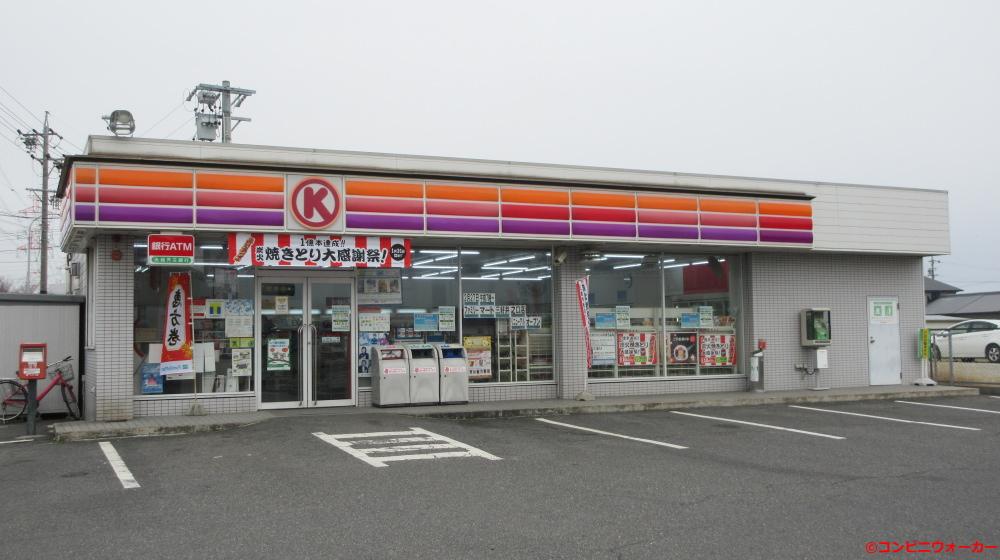 サークルK三好井之口店