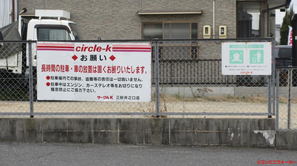 サークルK三好井之口店 駐車場看板