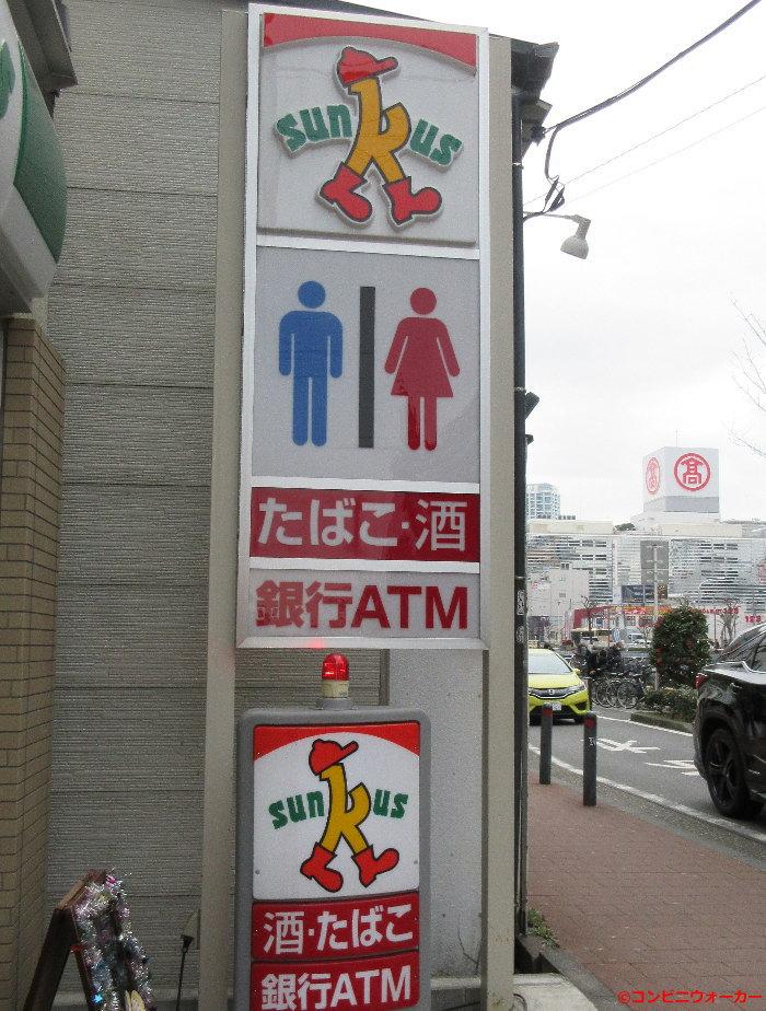 サンクス横浜駅西口店 ロゴ看板