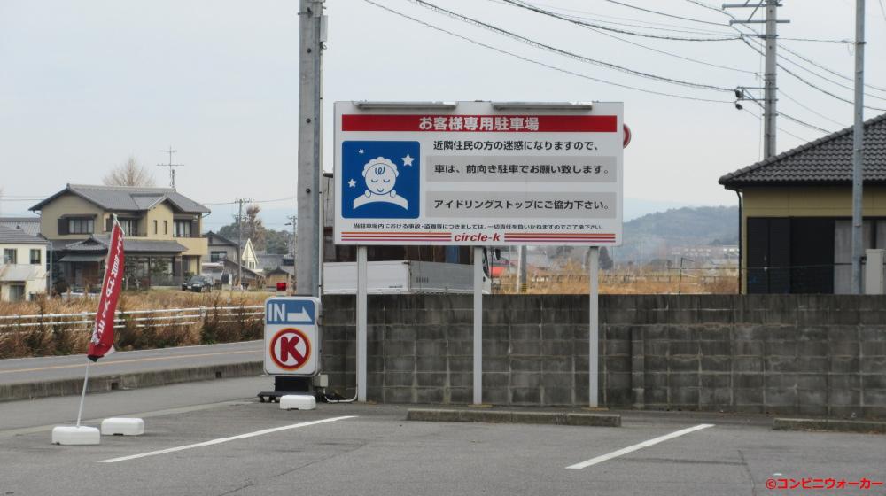 サークルK西尾駒場店 駐車場看板