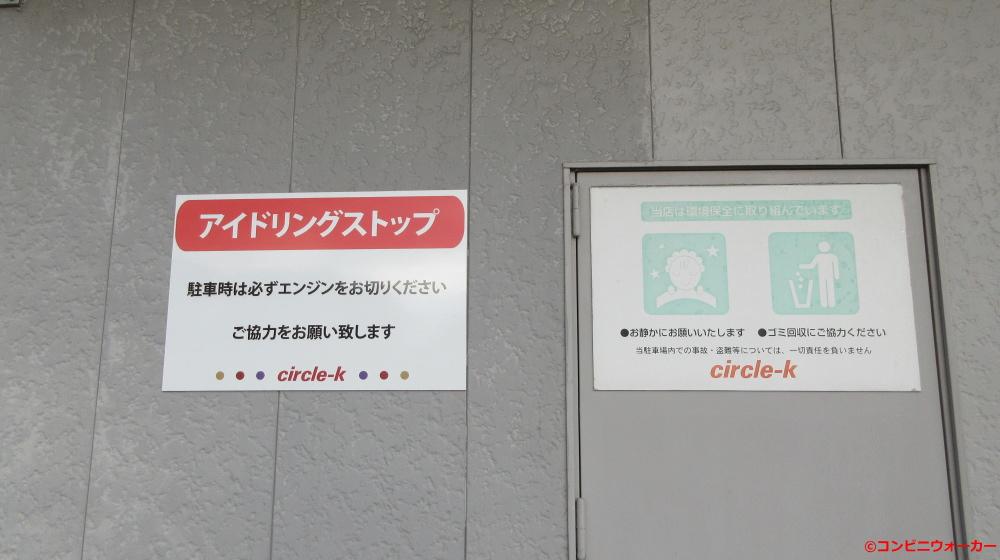 サークルK安城大山店 駐車場看板(新旧2種類)